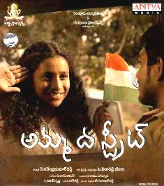 Amma-The-Street-2012-free-telugu-mp3-songs-download